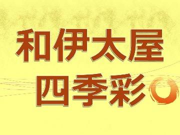 和伊太屋 四季彩(ワイタヤ シキサイ)