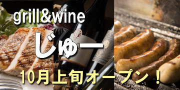 grill and wine じゅー