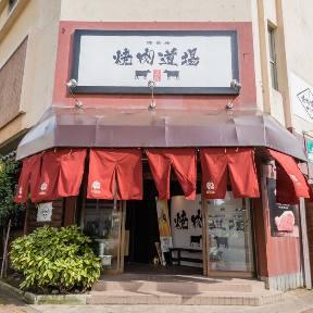 焼肉 道場 新潟古町店