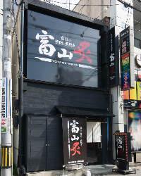 富山駅から徒歩6分くらいです!深夜3:00まで営業してます!