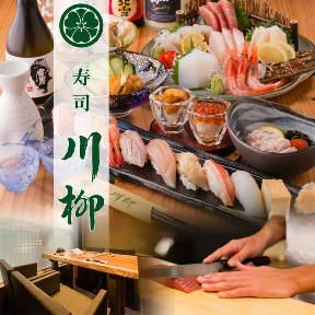 寿司 川柳