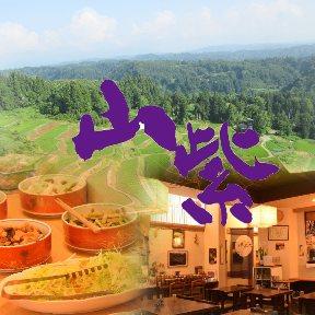 農家レストラン より処 山紫