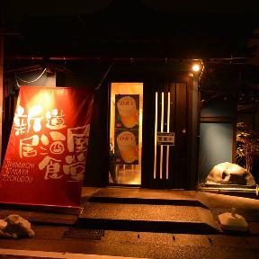 新道居酒屋食堂