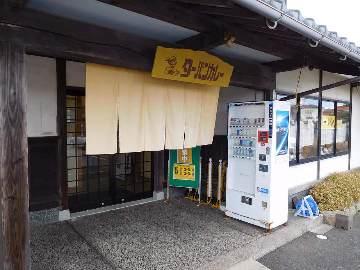 ターバンカレー 美川インター店