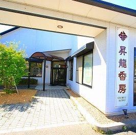 昇龍香房 image