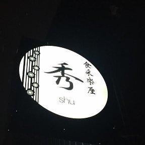 秀〜shu〜