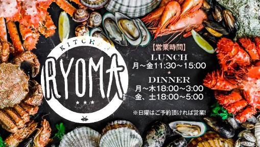 Kitchen RYOMA