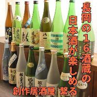 長岡の16蔵の日本酒が楽しめる♪長岡駅からのアクセスも抜群!!