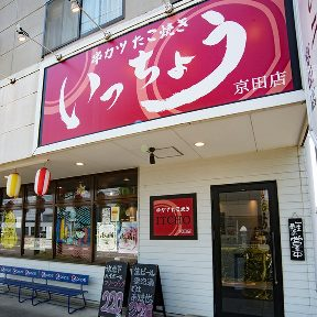 串カツ いっちょう 京田店