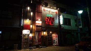 串道楽 潤 高岡駅前店