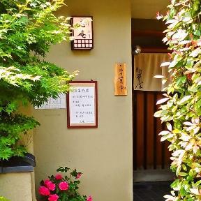 蕎麦処 志庵(しおり)