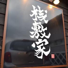 桟敷家 巻店
