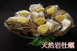 """肉厚な身に、クリーミーで濃厚な味わいの""""天然岩牡蠣"""""""