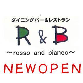 ダイニングバー&レストラン R&B