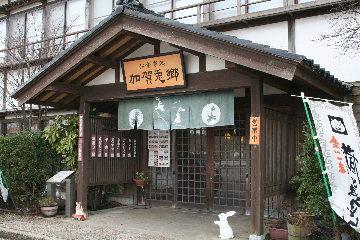 月うさぎの里 加賀兎郷(かがとごう)