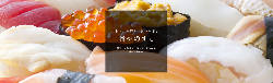 食材への感謝を忘れず、「技」と「心」をもって握るお寿司。
