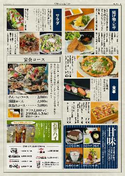 漁師DINING 日本海ばん屋