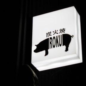 炭火焼 禄‐Roku‐