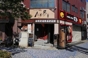 ひもの居酒屋 NOB