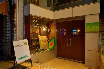 アボカド専門店×テキーラ AVOCHAKA(アボチャカ)