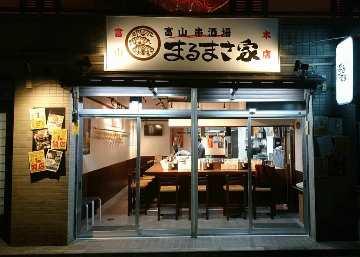 まるまさ家 富山駅前店