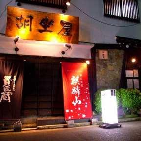 寛ぎの個室と和食 胡坐屋 新潟駅前店