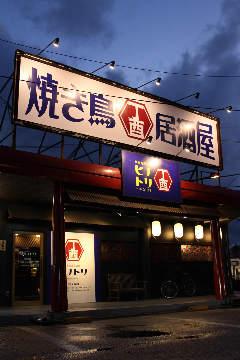 焼き鳥 居酒屋 ヒノトリ