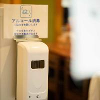 【安心】 徹底的な消毒や人数制限など万全の衛生管理