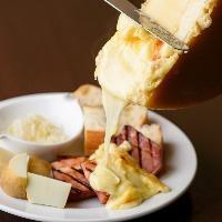 ◆ラクレット◆ アツアツとろ~りのチーズに心も舌もうっとり
