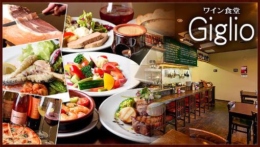 ワイン食堂 Giglio(ジリオ) image