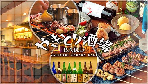 やきとり酒場 BARD (増泉) image