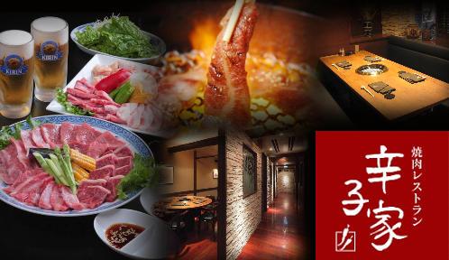 焼肉レストラン 辛子家 image