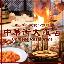 横浜中華街中華街大飯店 オーダー式食べ放題