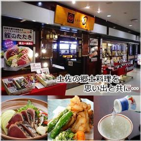 司 高知空港店 image