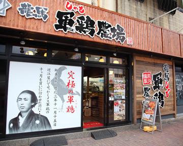 藁焼き・龍馬 さかなや道場 高知帯屋町店