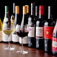 赤・白・スパークリングワインなど多彩にご用意。