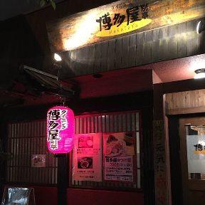 ダイニング博多屋 別亭 image
