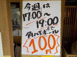 お父さんお疲れ様!角ハイボール100円17:00~19:00タイムセール