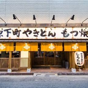 東京下町やきとん もつ焼のんき 高松店