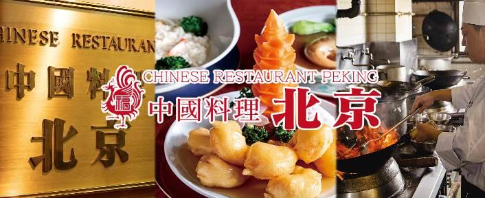 中國料理 北京 いよてつ会館 image