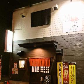 七輪居酒屋 漁火