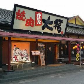 カルビ屋 大福 高松東バイパス店