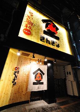 金魚 〜きんぎょ〜 松山二番町店