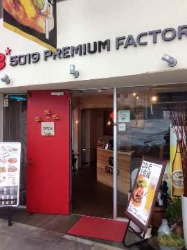 5019 PREMIUM FACTORY 【ゴーイング プレミアム ファクトリー】