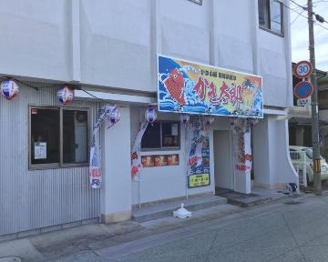 かき太郎 西条店