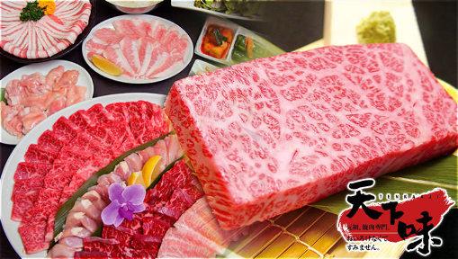 焼肉 天下味 南国店 image
