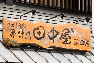 さぬき名物骨付鳥 田中屋 image