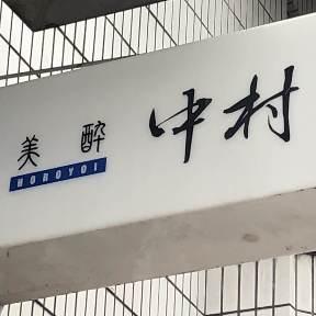 美酔 中村 image