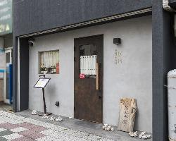 松山市駅から徒歩3分の好立地です。お気軽にお越しください!