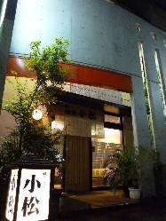 古馬場町の老舗の和食料理店。